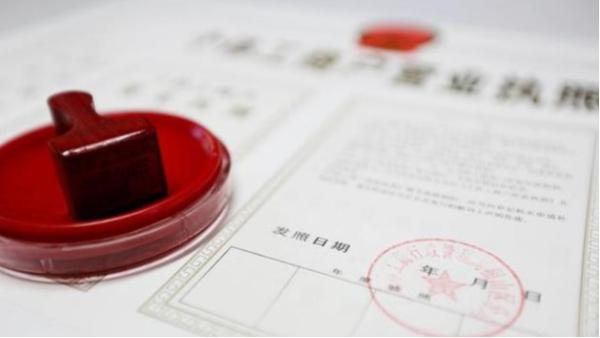 佛山代办营业执照的机构如何快速办理个体工商户营业执照