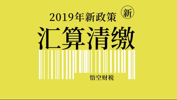 2019新政策:企业所得税汇算清缴6大变化