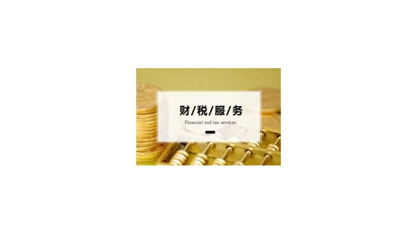 """2019年减税""""主菜"""":深化增值税改革"""